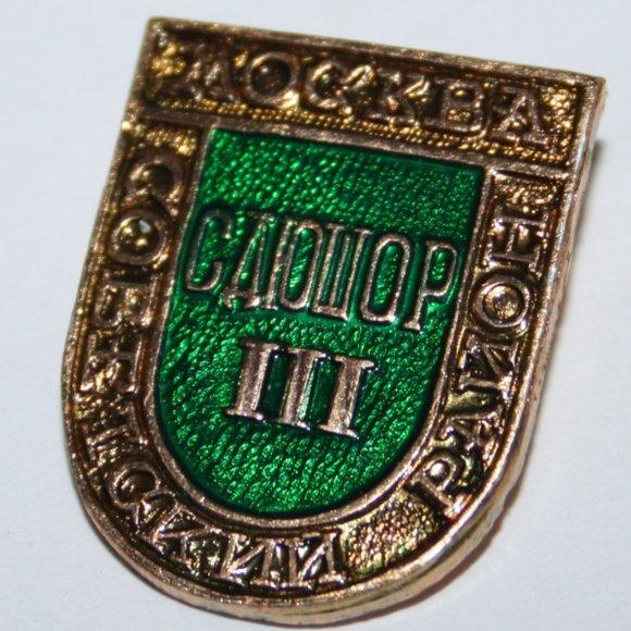 Vintage gold and green Mockba pin